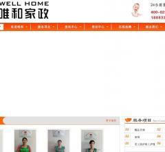 重庆唯和家政⎝www.weihe023.com/⎠