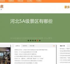 石家庄旅游网⎝www.o311.cn⎠