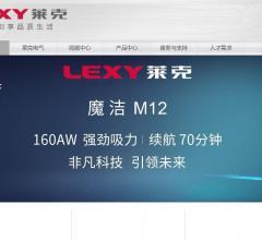 莱克电气⎝http://www.lexy.cn⎠