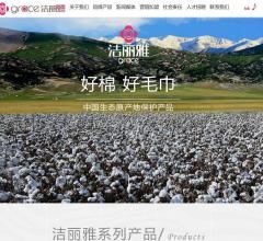 洁丽雅集团官方网站⎝http://www.gracechina.com⎠