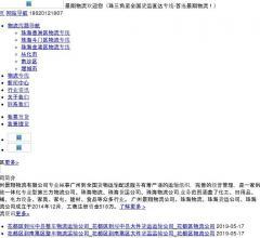 物流知识网⎝www.56zhishi.com/ ⎠