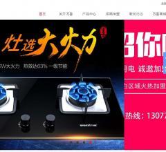 万喜电器⎝http://www.gd-wanxi.com⎠