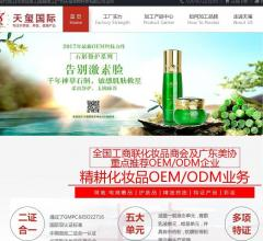 广州天玺生物科技有限公司⎝www.txoem.com⎠