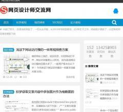 网页设计博客⎝http://www.ioedo.com⎠