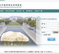 南京审计学院教学信息管理系统⎝http://jwc.nau.edu.cn⎠