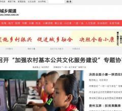 城乡中国⎝http://cxzg.china.com.cn⎠