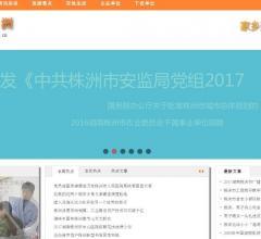 株洲信息网⎝www.o733.cn⎠