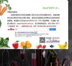 惠人原汁机中国官方网站⎝http://hurom.com.cn⎠