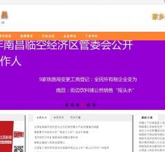 南昌信息网⎝www.o791.cn⎠